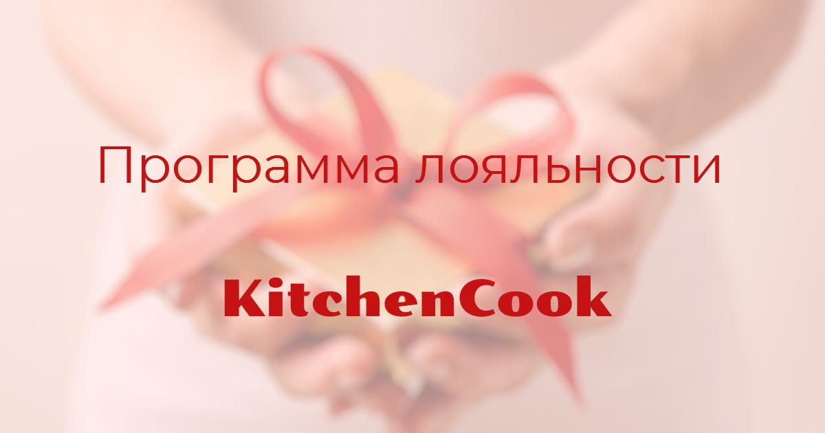 Программа лояльности Kitchencook.